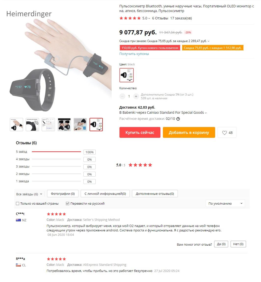 Пульсоксиметр с Bluetooth