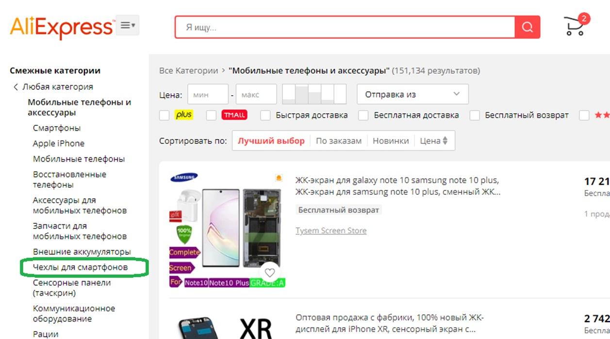 Пункт «Чехлы для смартфонов»