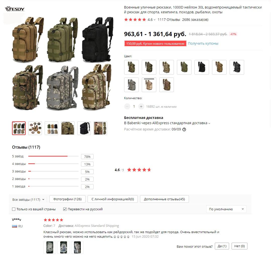 Рюкзак ESDY DX0050