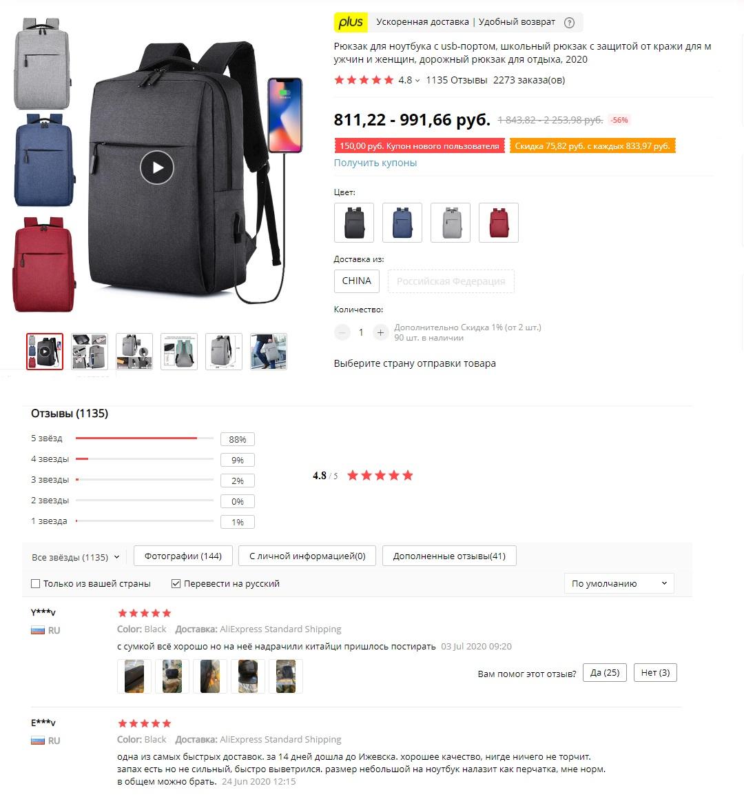Рюкзак для ноутбука с usb-портом