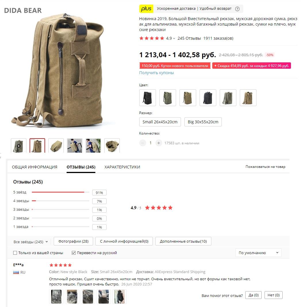 Рюкзак DIDA BEAR D170037