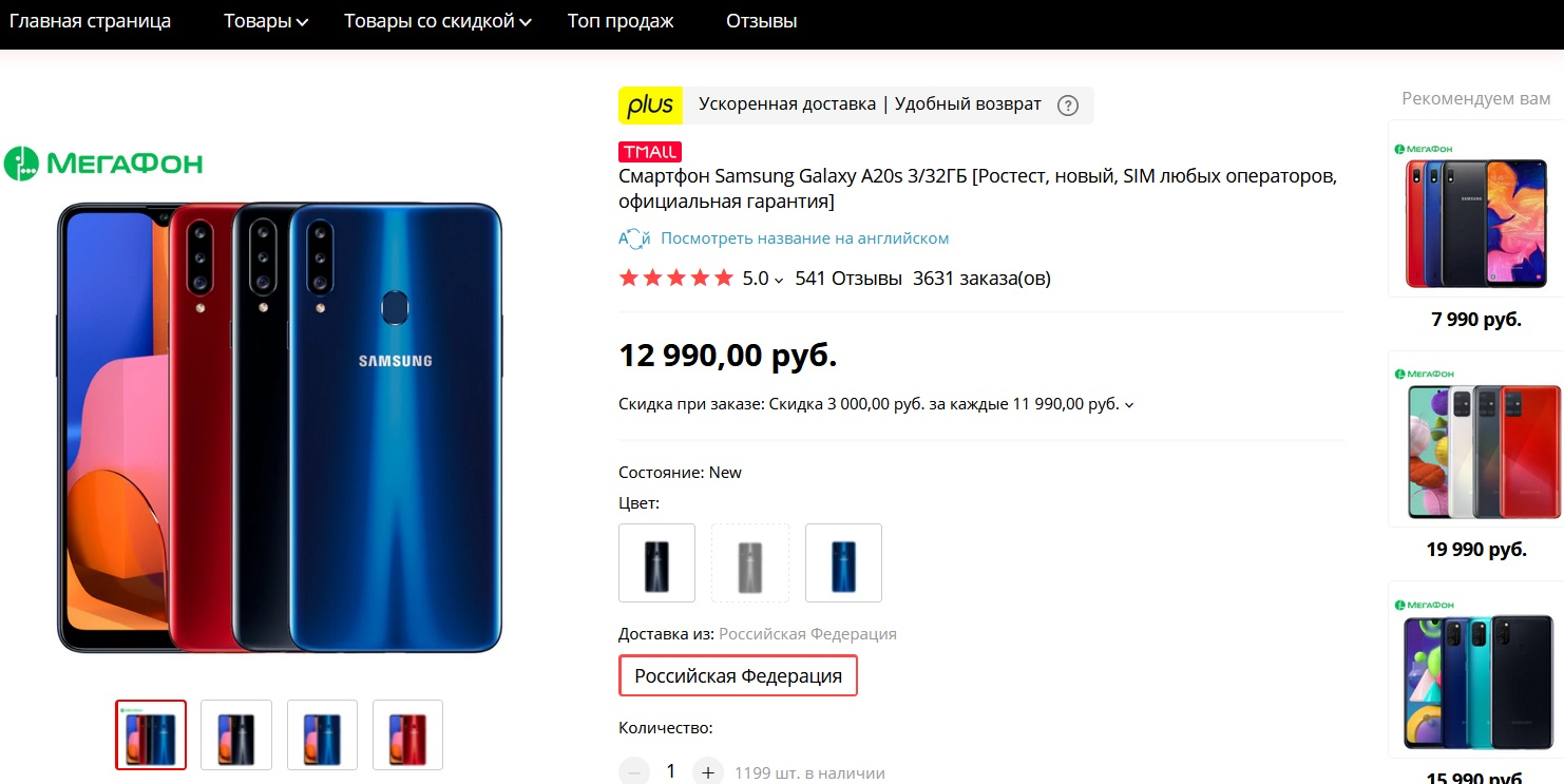 Смартфон Samsung Galaxy A20S