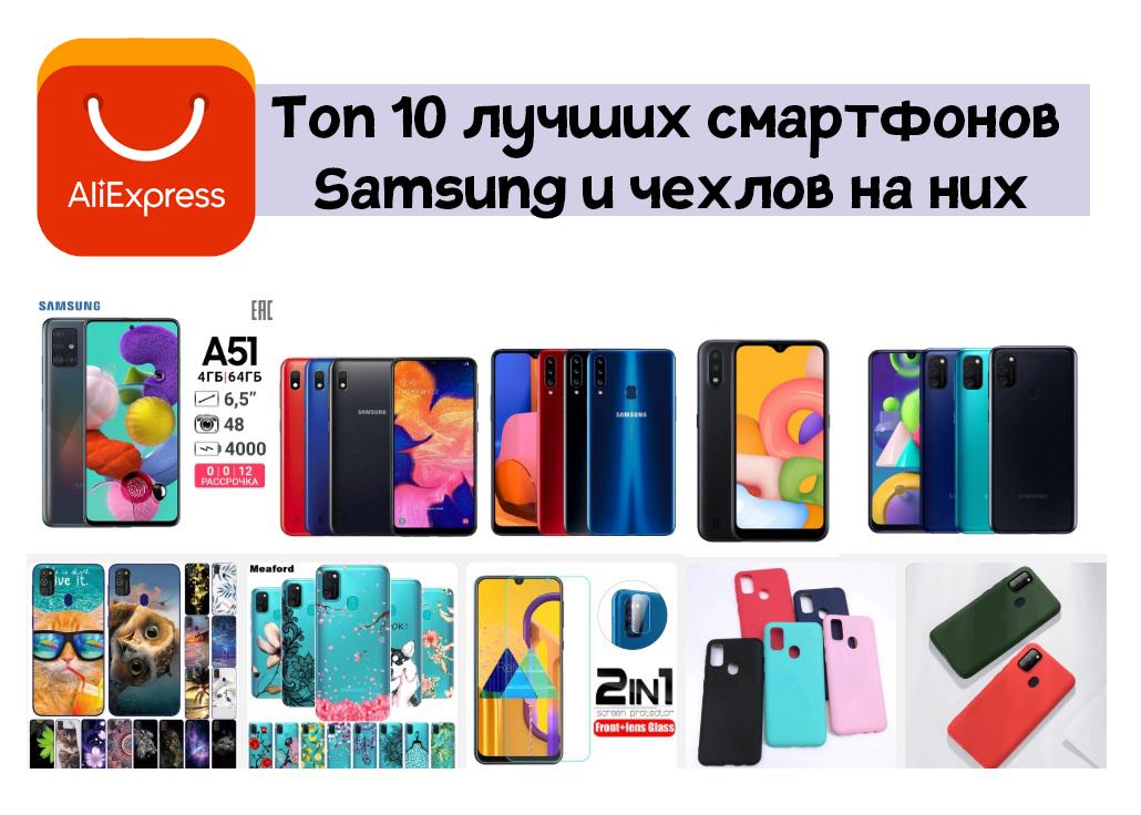 Лучшие смартфоны Samsung и чехлы