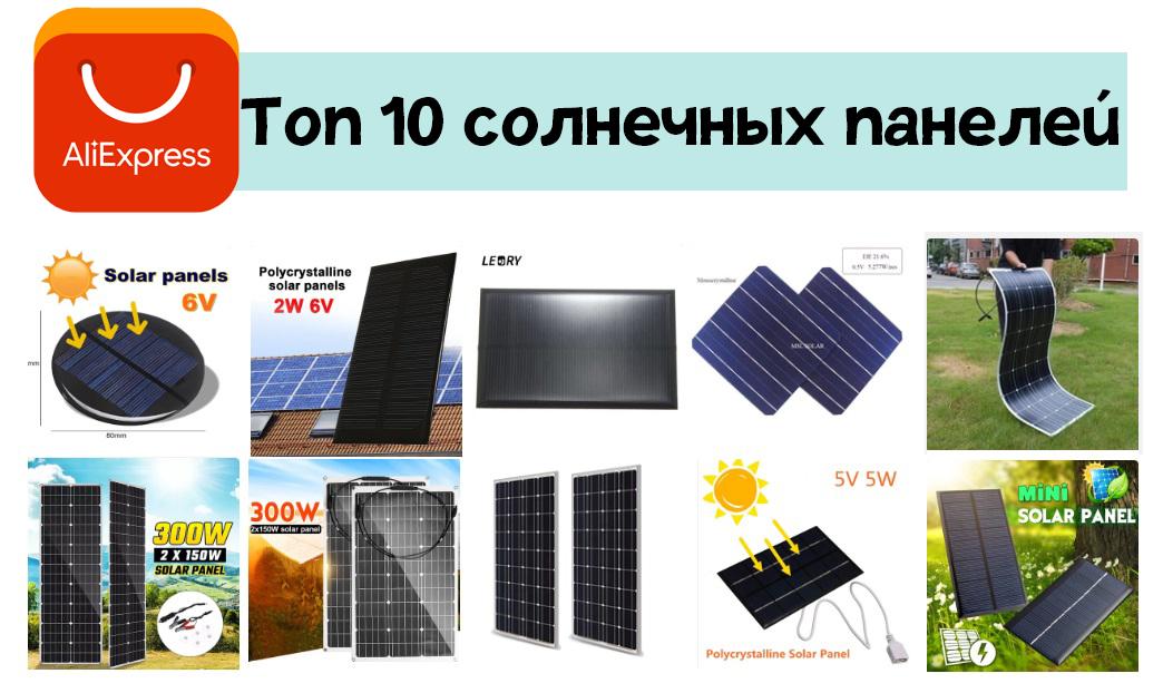 Лучшие солнечные батареи