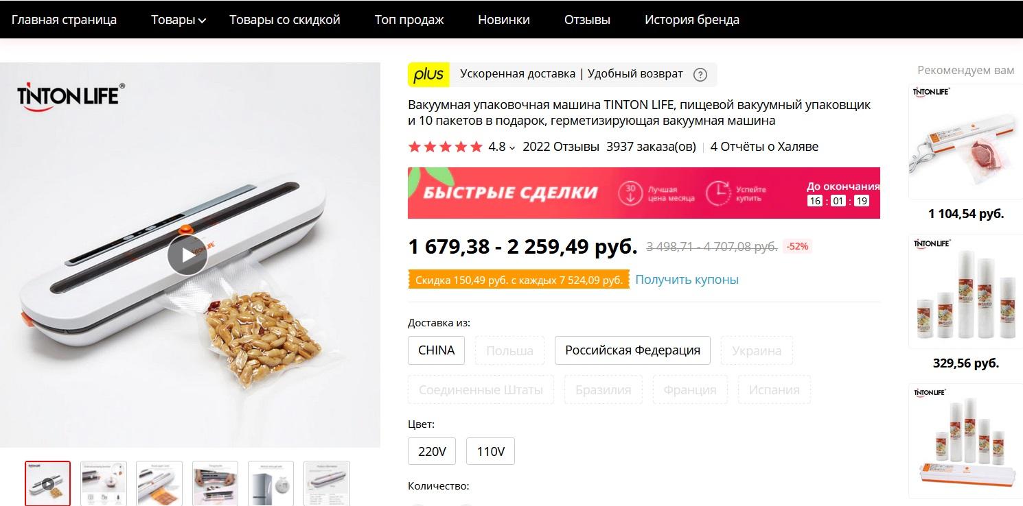 Вакуумный упаковщик TINTON LIFE TL298