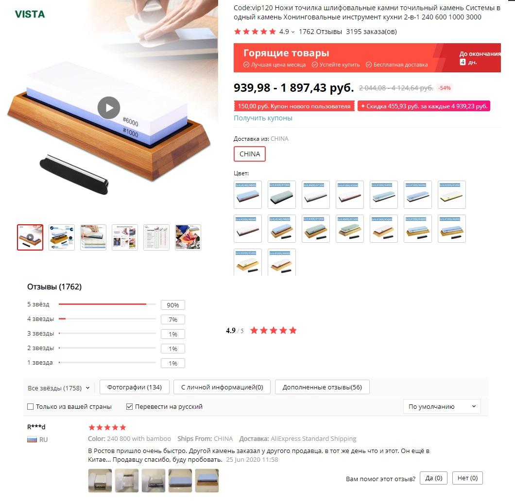 Точилка для ножей MYVIT Sharpening Stone