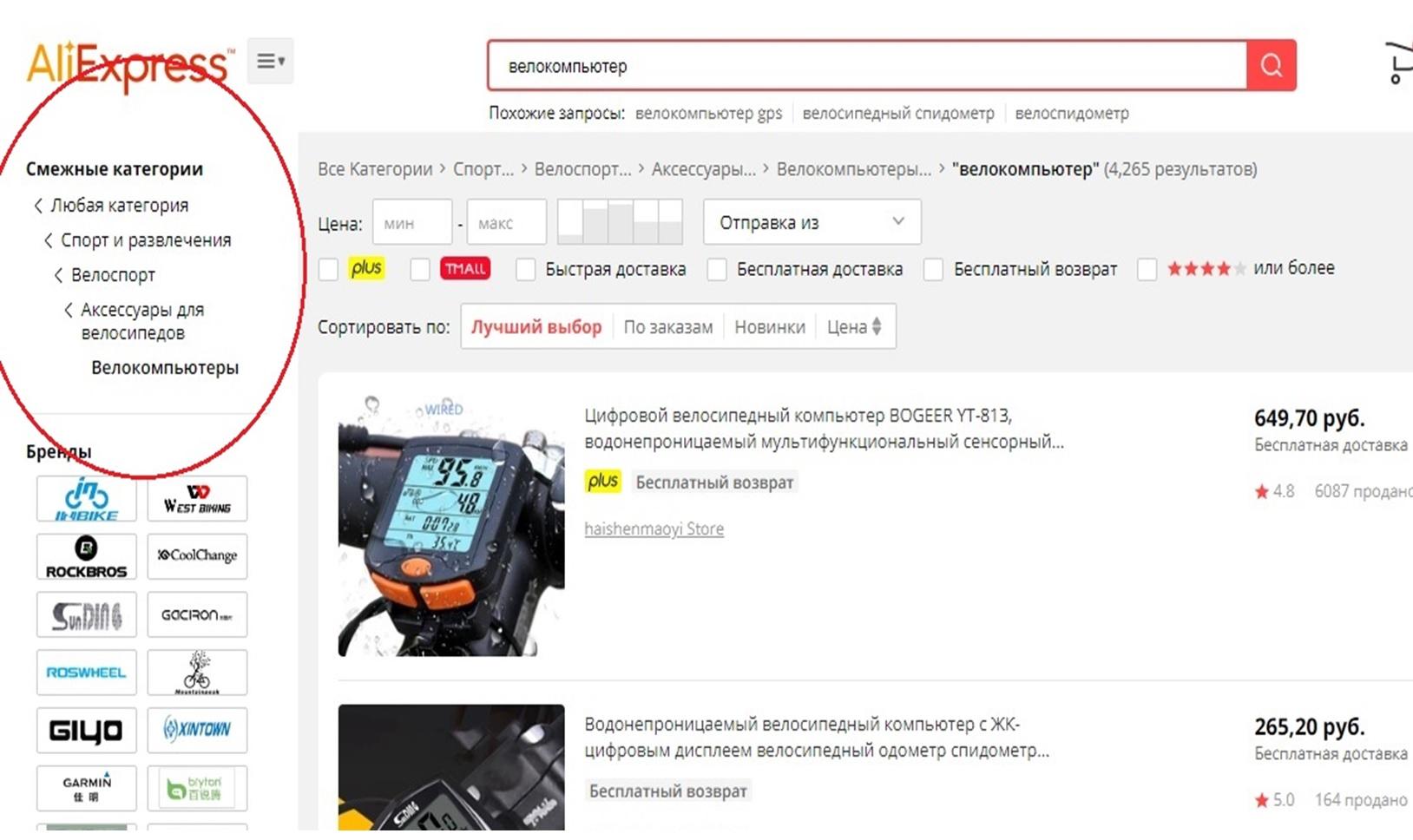 Поиск велокомпьютера