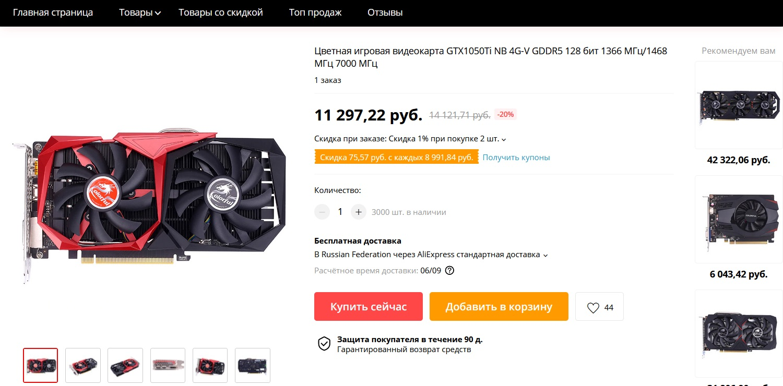 Видеокарта 1050 GTX Ti 4 GB