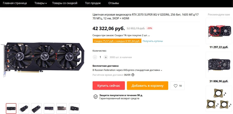 Видеокарта GeForce RTX 2070 Vulcan