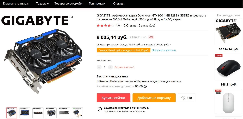 Видеокарта Gigabyte GPU 960