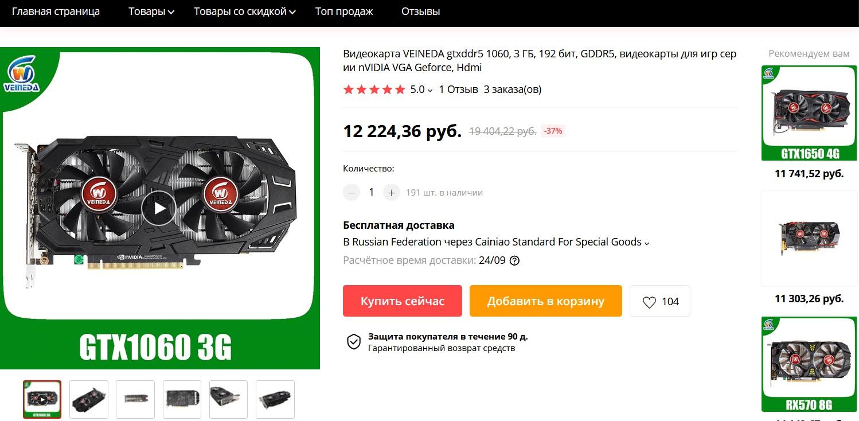 Видеокарта GTX 1060 VEINEDA 3 GB