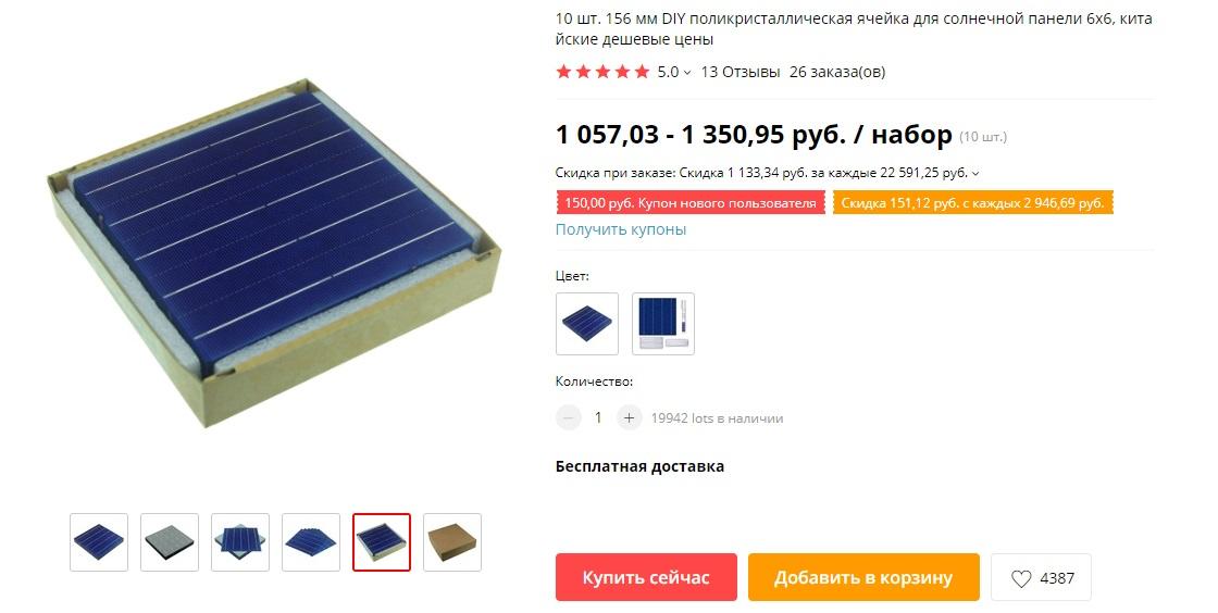 Солнечная батарея Vikocell TSM64TN
