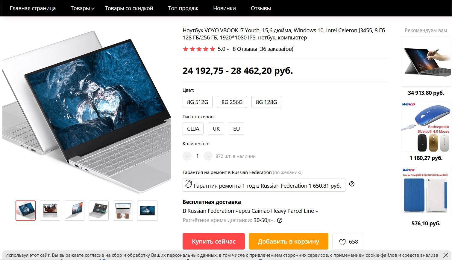 Ноутбук VOYO vbook 15.6