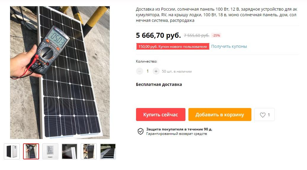 Солнечная панель WORKSTAR L02M100-1