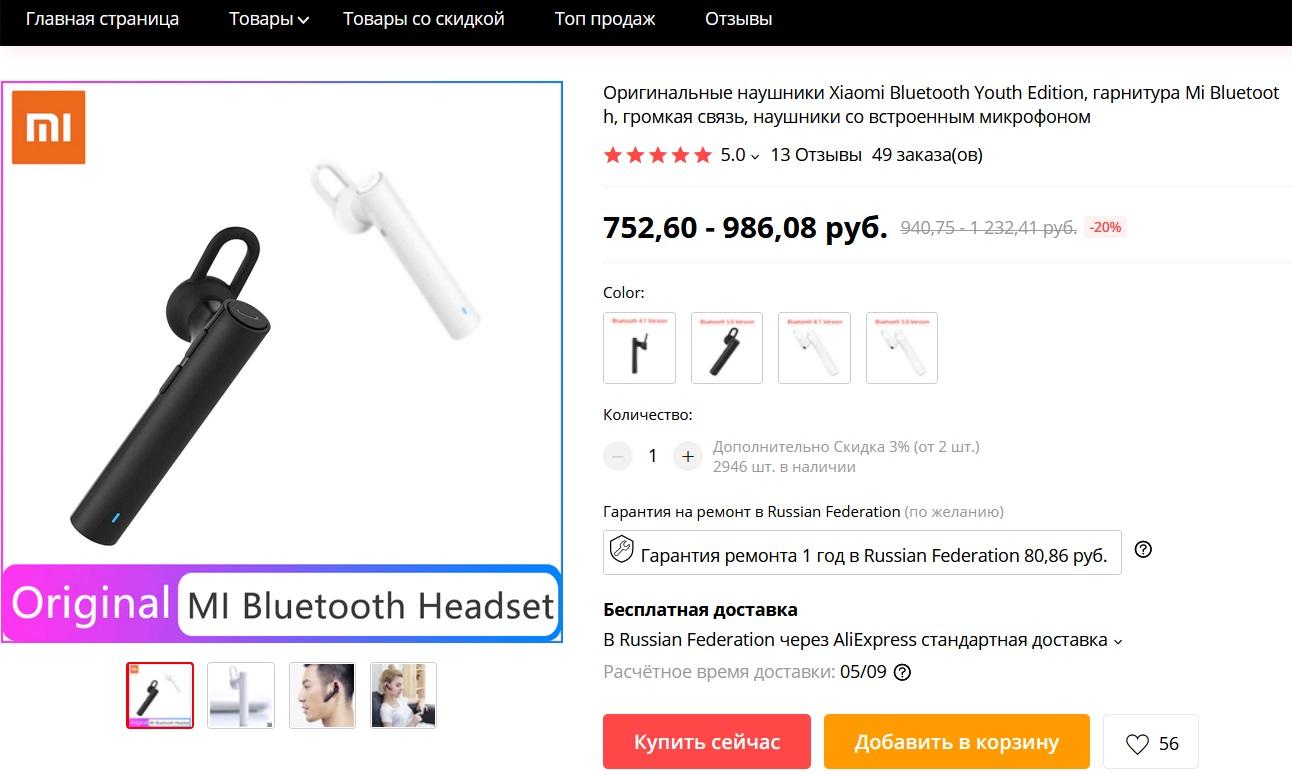 Беспроводные наушники Xiaomi Mi Bluetooth Headset