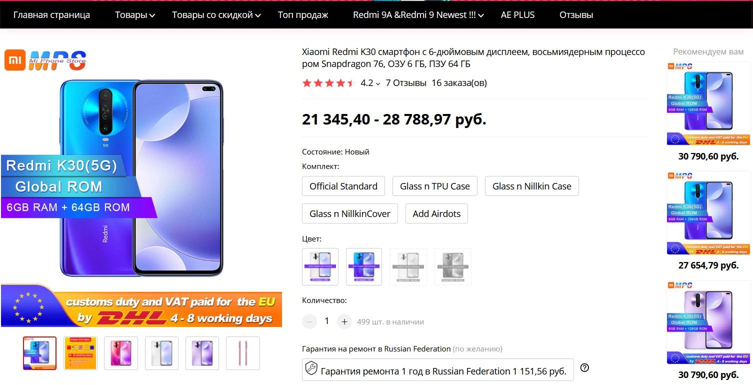 Смартфон Xiaomi Redmi K30