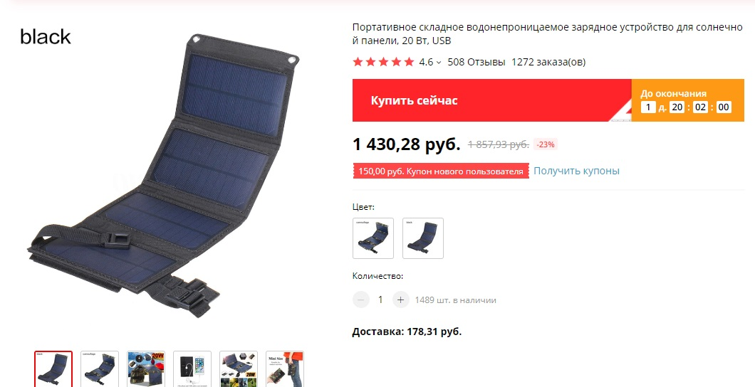 Солнечные панели YPAY 20W 4 Folding Solar Charger Panel