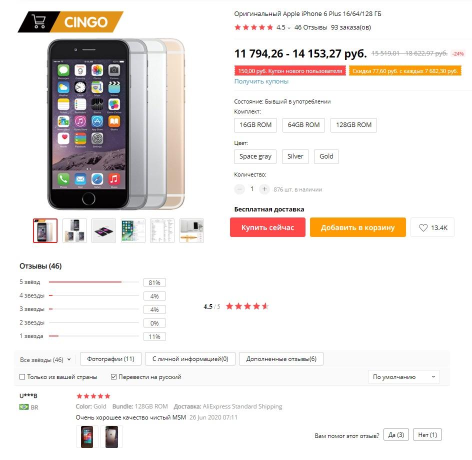 Смартфон iPhone 6 Plus