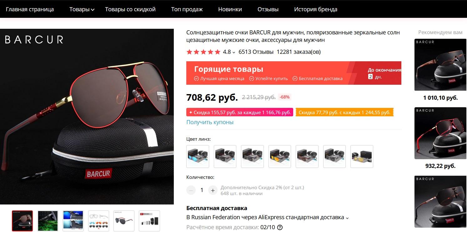 Солнцезащитные очки BARCUR BC8768