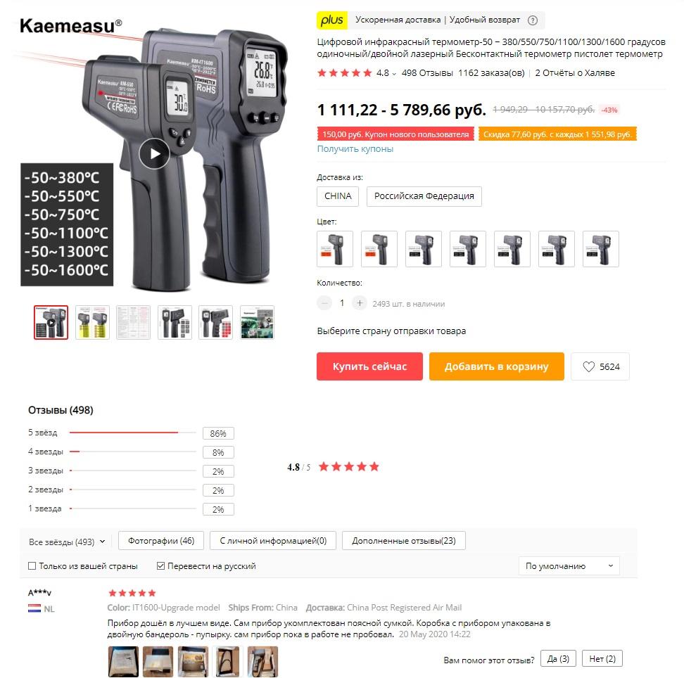 Термометр Kaemeasu KM-380