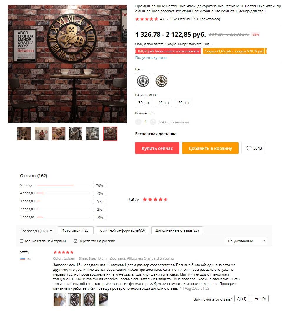 Часы Industrial Gear Wall Clock
