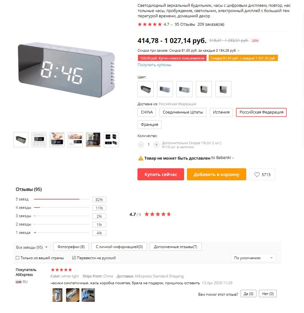 Часы Mirror LED Alarm Clock