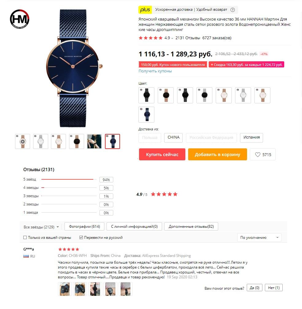 Наручные часы Hannah Martin 3690-B-W
