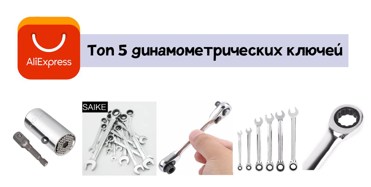Динамометрические ключи лучшие с Алиэкспресс
