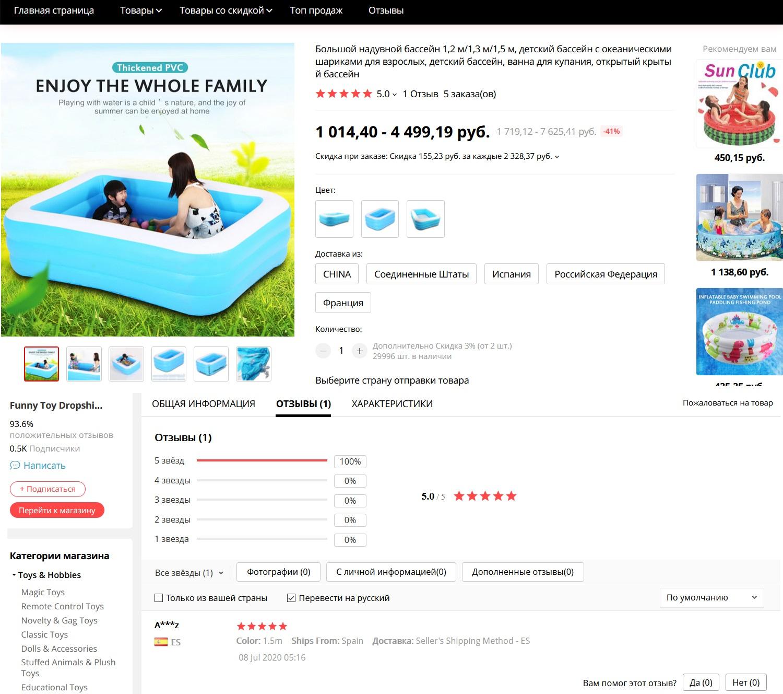 Бассейн Funny toy Dropship store