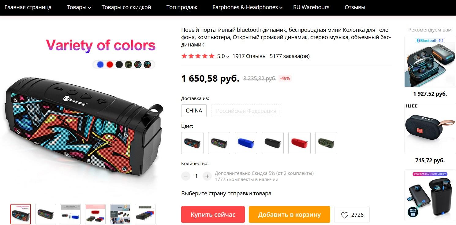 Портативная колонка HJCE New RiXing NR-3020 Bluetooth Speaker