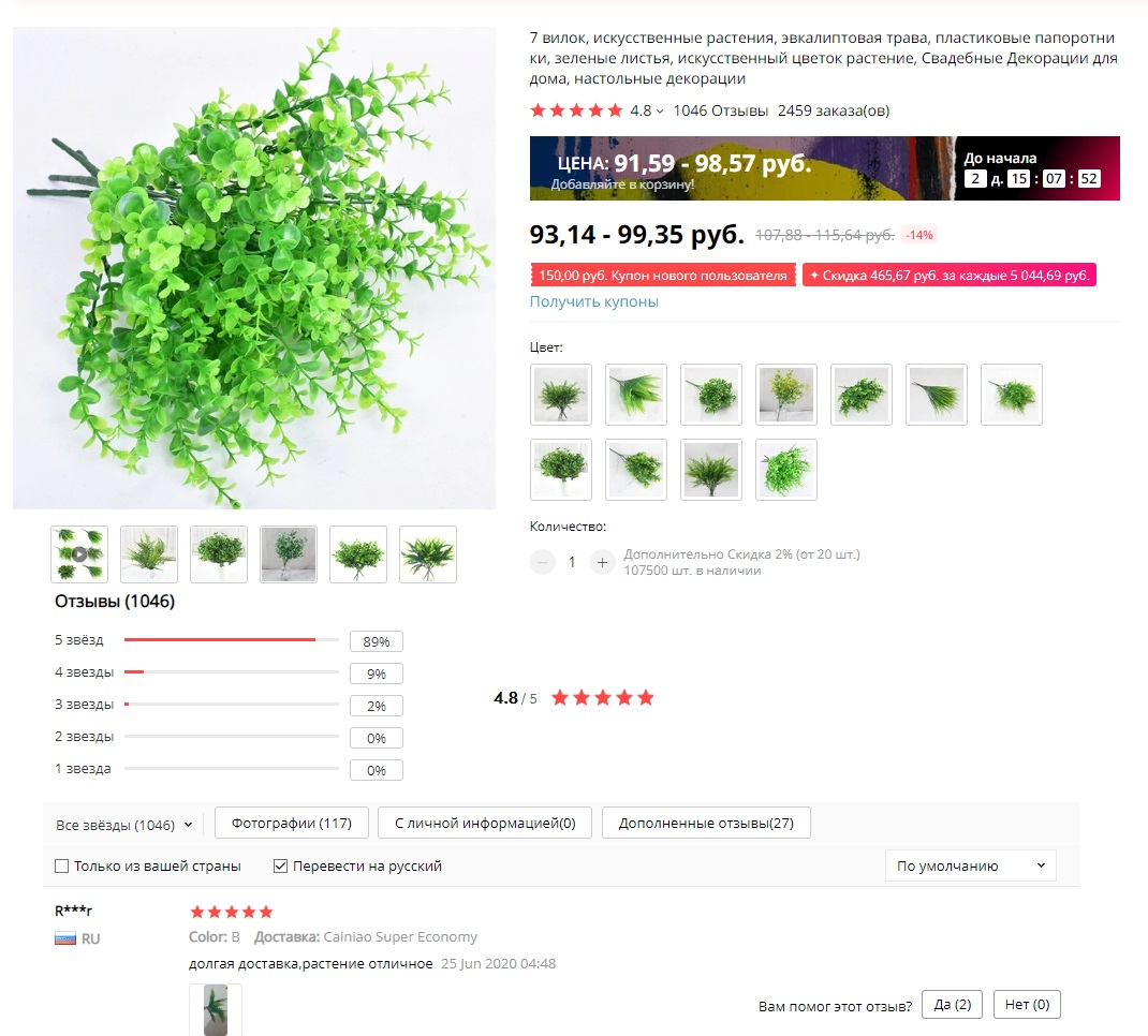 Искусственная зелень