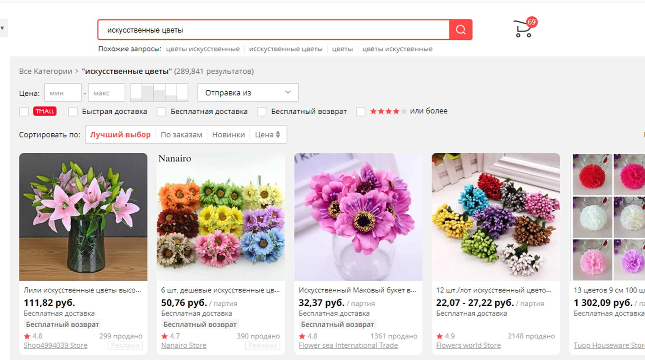 Поиск искусственных цветов на Алиэкспресс