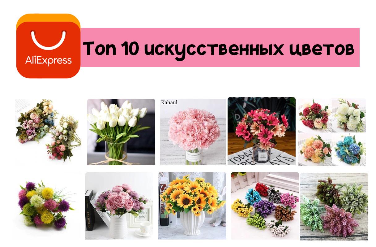 Лучшие искусственные цветы с Алиэкспресс