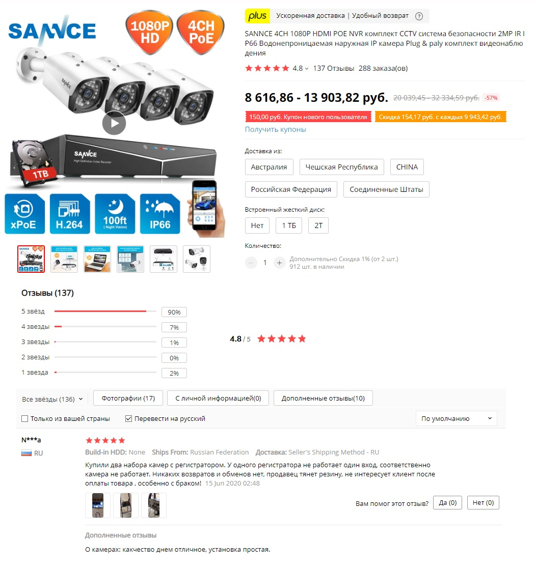 Камера SANNCE 4CH