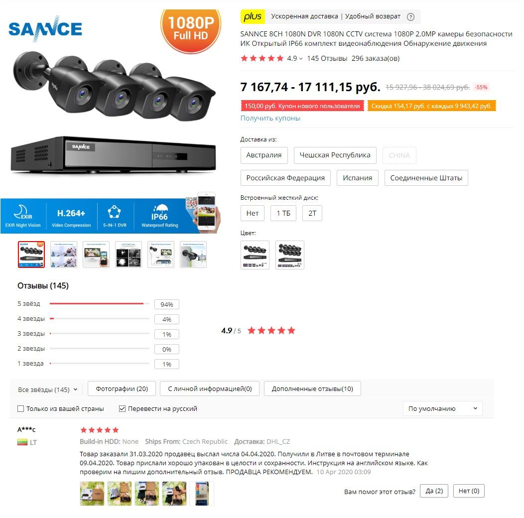 Камеры SANNCE IP66