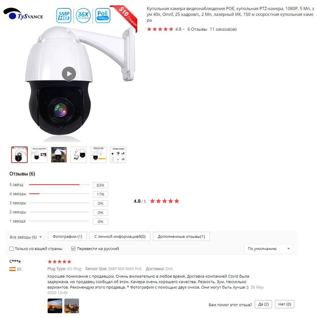 камера видеонаблюдения POE