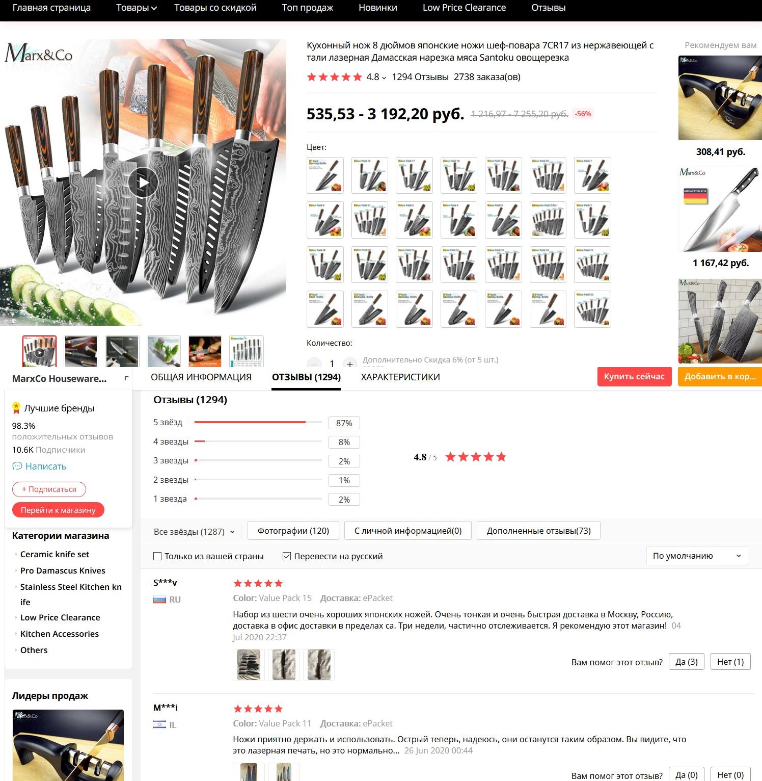 Набор ножей MYVIT