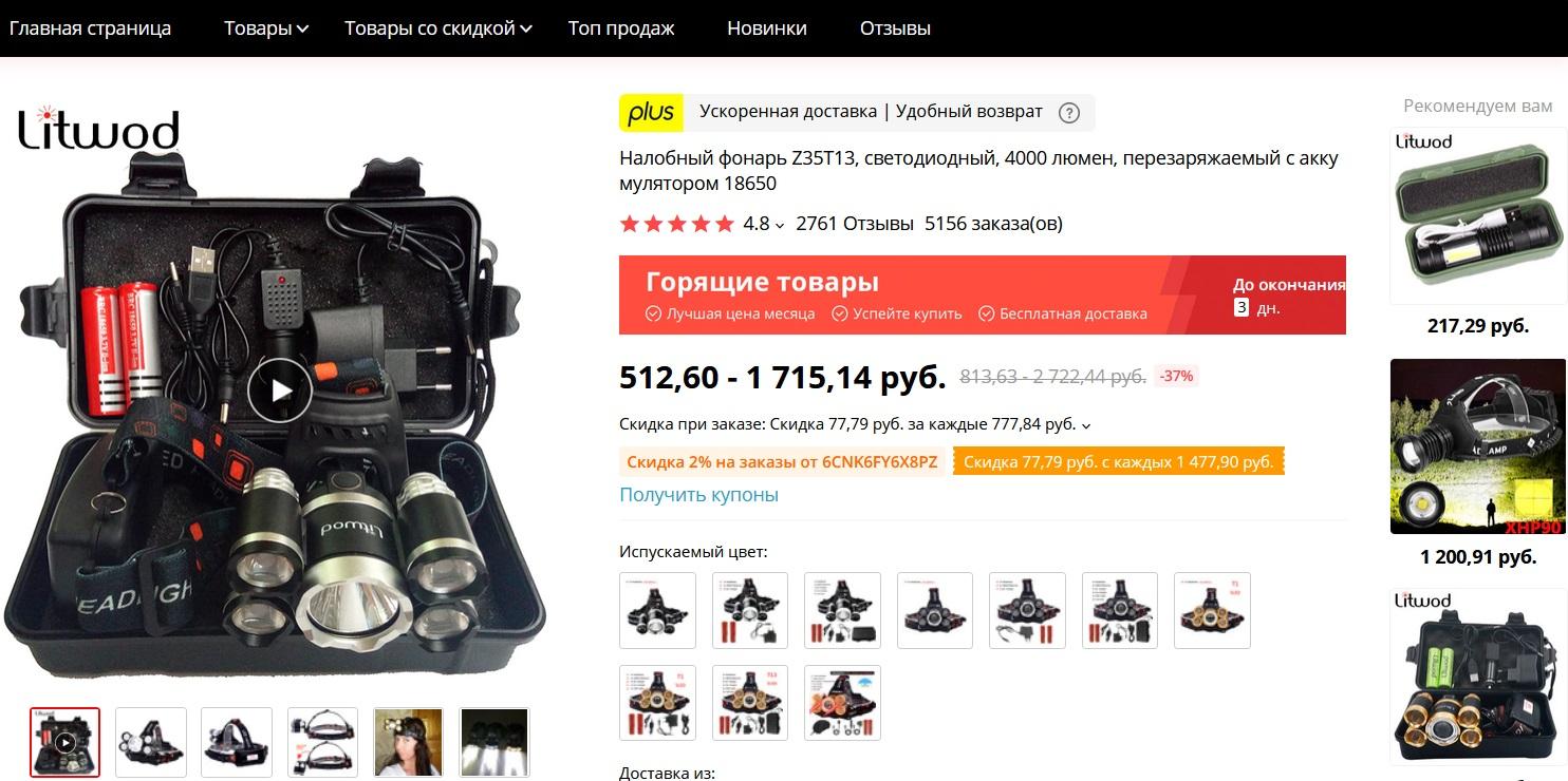 Налобный фонарик Litwod 2303 / T13/T1