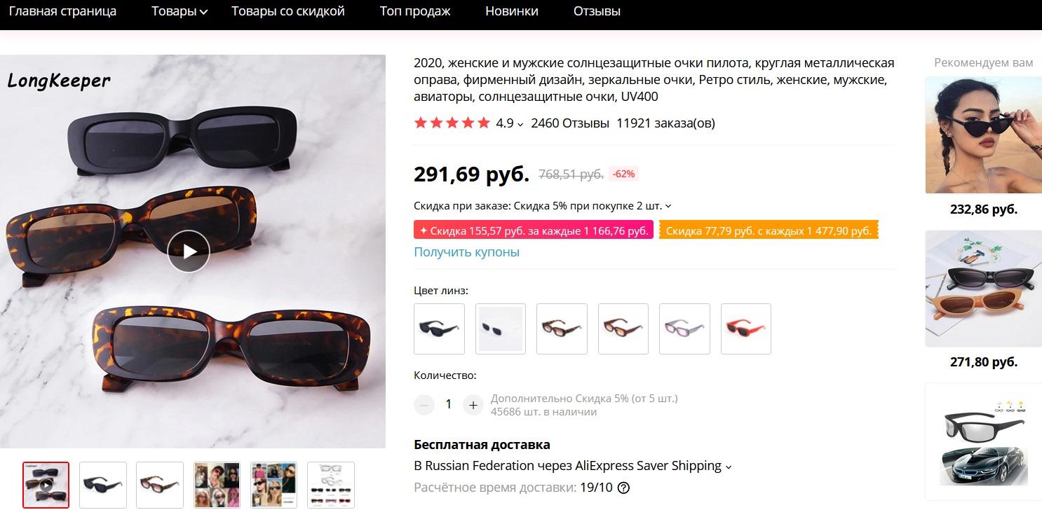 Солнцезащитные очки Long Keeper J-BL9071