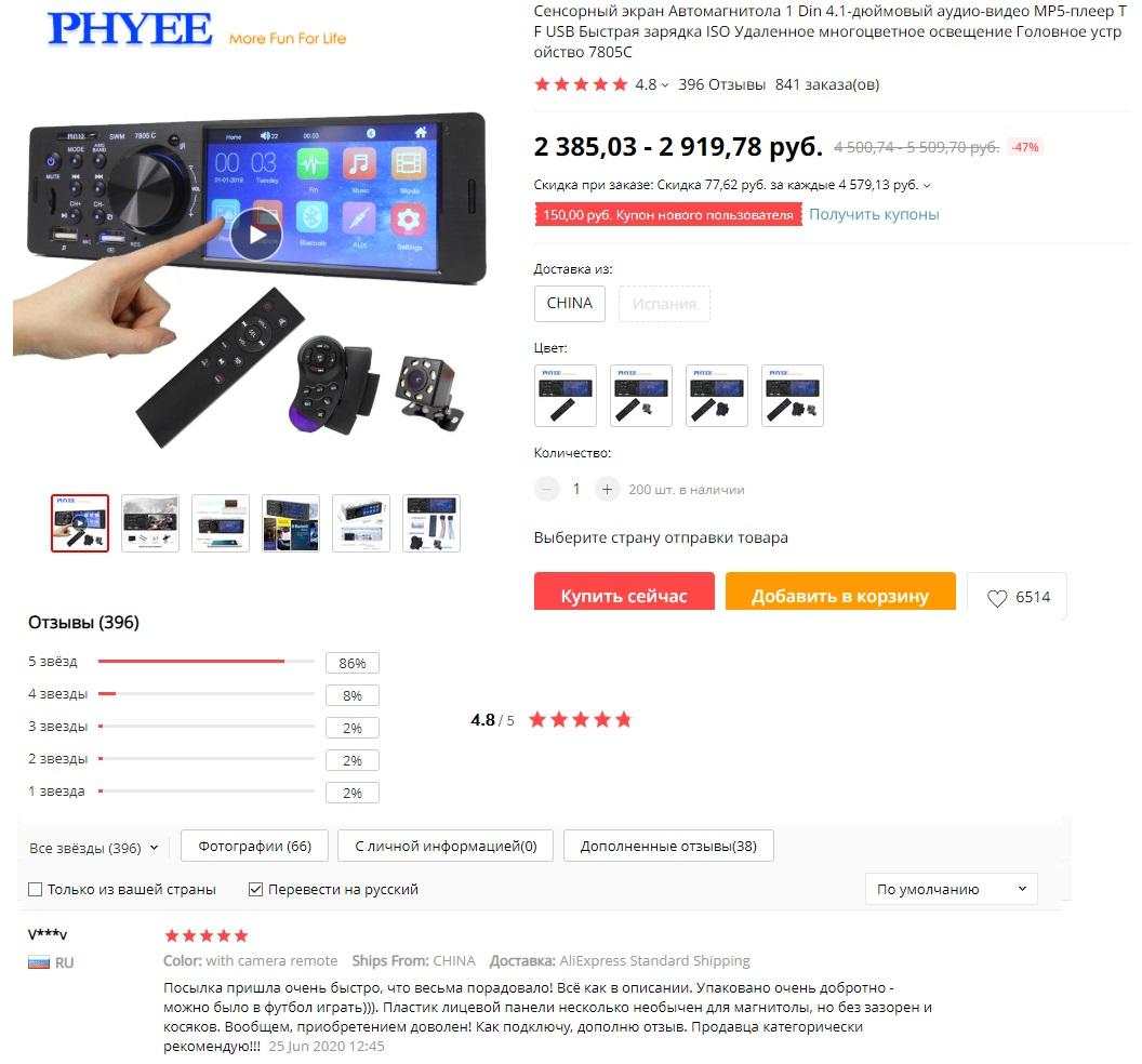 PHYEE 7805C