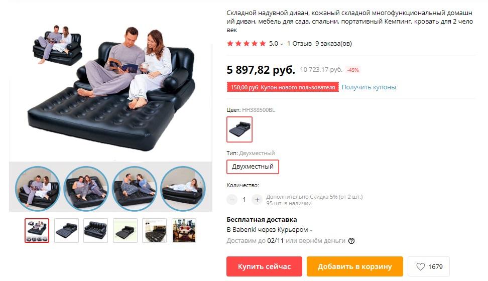 Надувной матрас диван