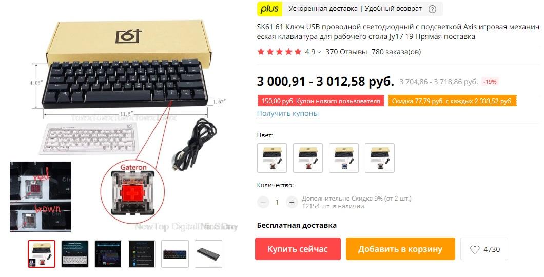 Клавиатура SK61