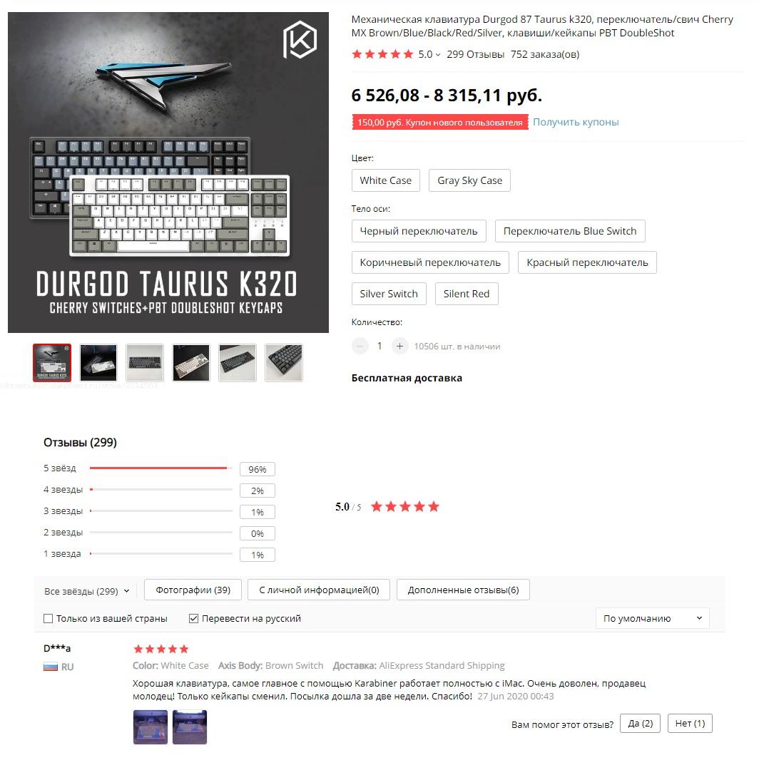 Клавиатура Durgod 87 Taurus k320
