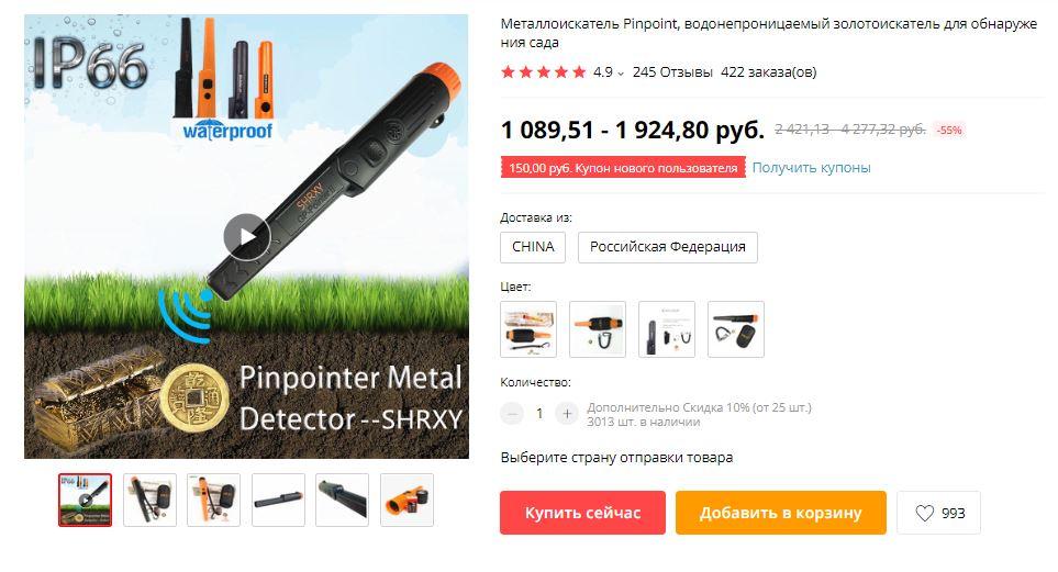 Металлодетектор Pinpointing GP-pointerII