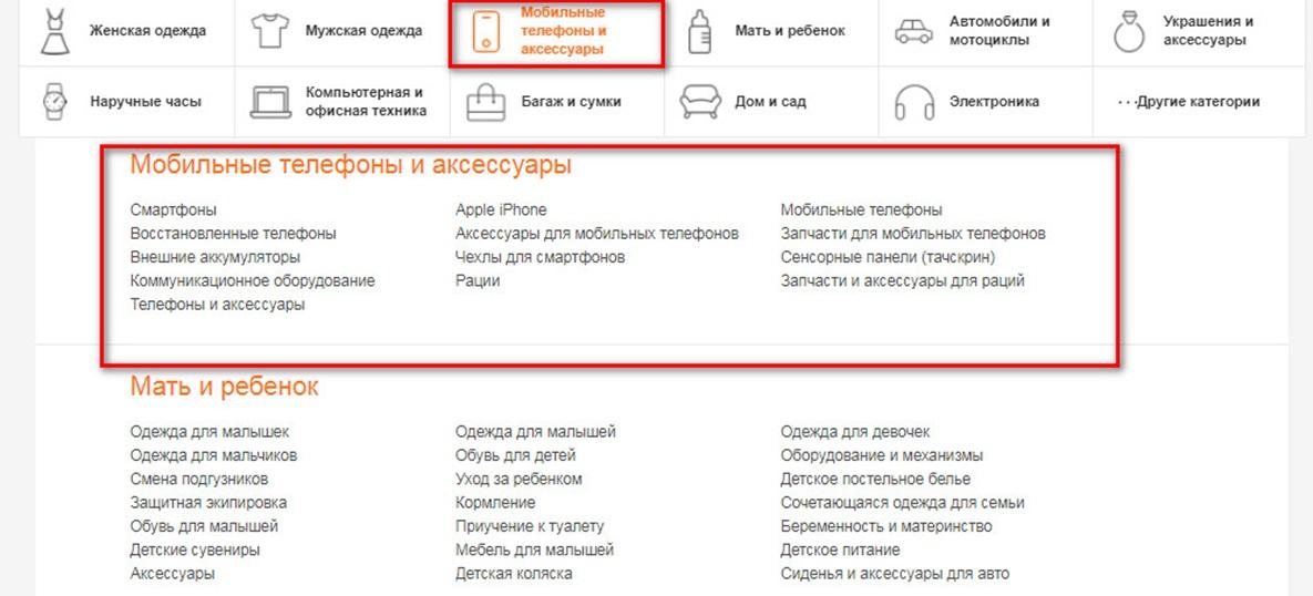 Раздел «Мобильные телефоны»