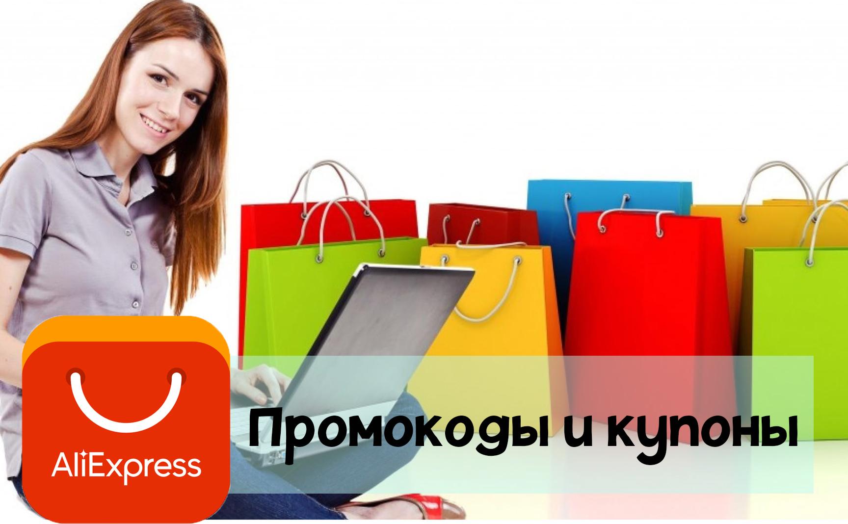Промокоды и купоны на сайте Алиэкспресс