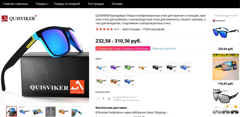 Солнцезащитные очки QUISVIKER