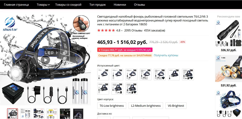 Налобный фонарик Shustar Headlamps