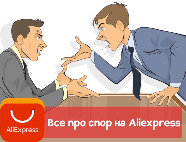 Спор на Алиэкпресс