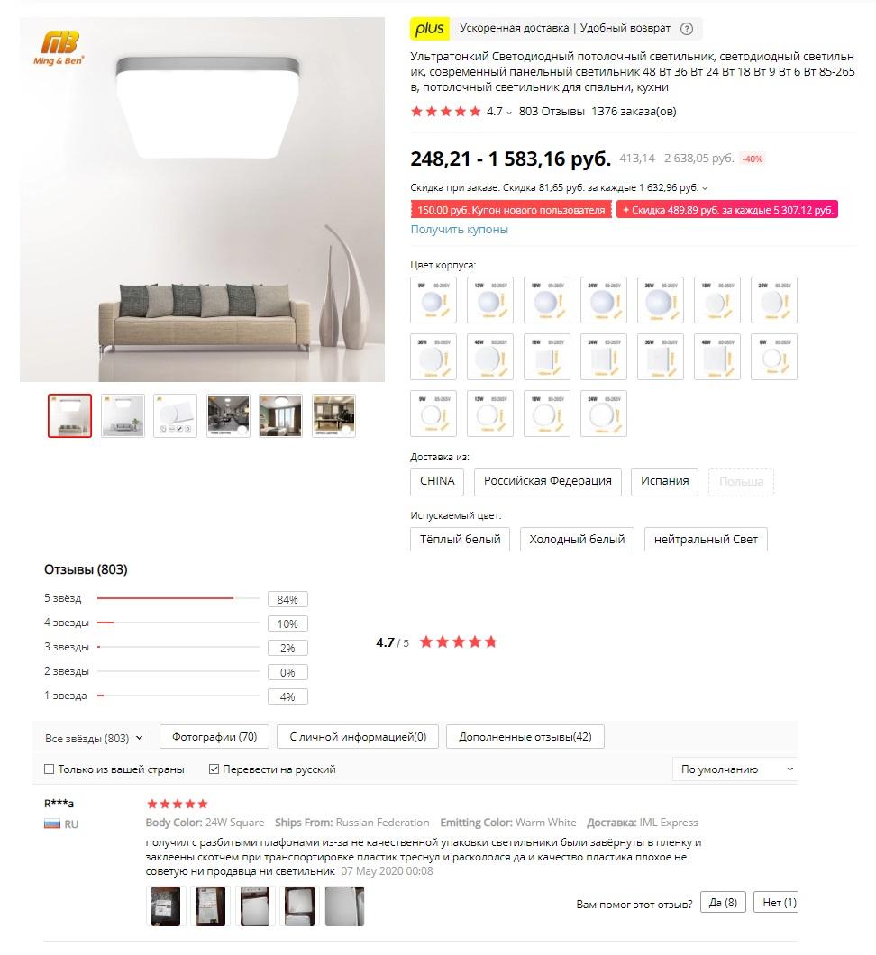 Светильник MING&BEN LED Modern Panel Light
